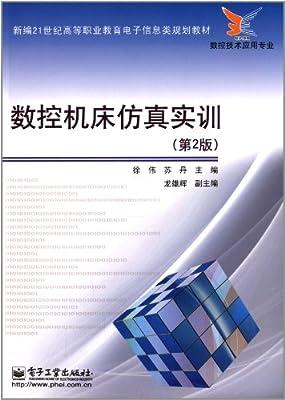 新编21世纪高等职业教育电子信息类规划教材·数控技术应用专业:数控机床仿真实训.pdf