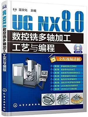 UG NX8.0数控铣多轴加工工艺与编程.pdf