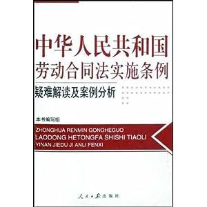 中华人民共和国劳动合同法实施条例疑难解读及案例分析