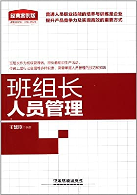 班组长人员管理.pdf
