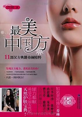 最美中国方:11部汉方典籍养颜精粹.pdf