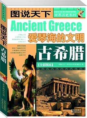 古希腊.pdf