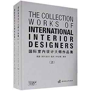 国际室内设计大师作品集 上下 THE COLLECTION WORKS OF