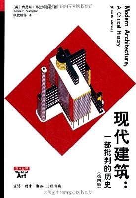 现代建筑:1部批判的历史.pdf