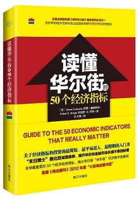 读懂华尔街的50个经济指标.pdf
