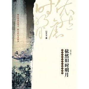 《依然旧时明月:唐诗宋词中的生命和情感》在线阅读