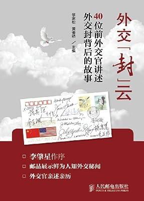 """外交""""封""""云:40位前外交官讲述外交封背后的故事.pdf"""