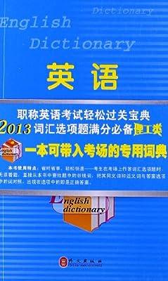 2013年职称英语考试:英语同义词、近义词词典.pdf