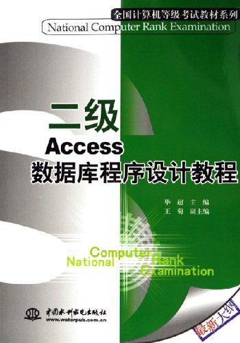 二级Access数据库程序设计教程