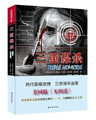 外国通俗文库:三重谋杀.pdf