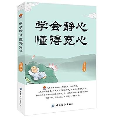 学会静心 懂得宽心.pdf