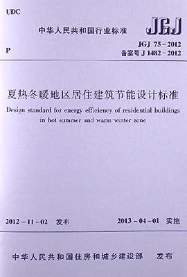 中华人民共和国行业标准:夏热冬暖区居住建筑节能设计标准.pdf