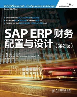 SAP ERP财务:配置与设计.pdf