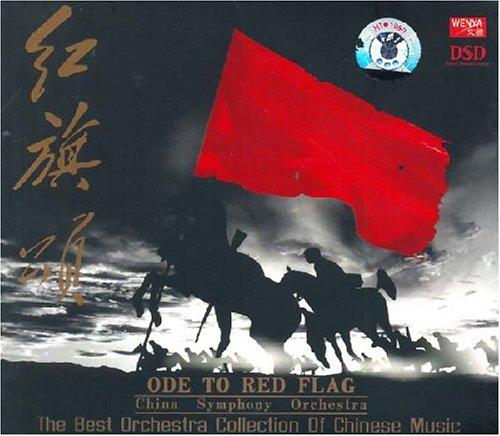 红旗颂(cd)
