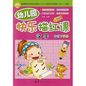 幼儿园快乐描红课:汉字(中班下学期)/齐迹-图书