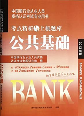 天一文化•中国银行从业人员资格考试专业用书•考点精析与上级题库:公共基础.pdf