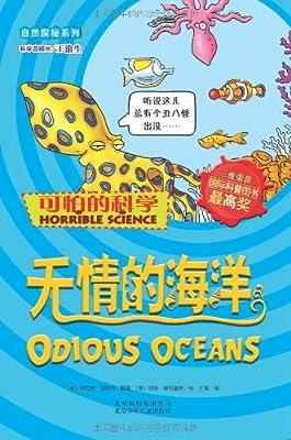 可怕的科学•自然探秘系列:无情的海洋.pdf