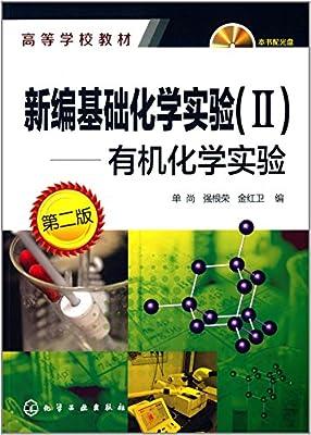 高等学校教材:新编基础化学实验:有机化学实验.pdf
