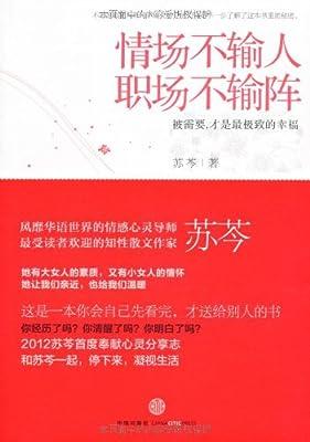 情场不输人,职场不输阵.pdf