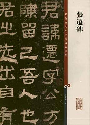 彩色放大本中国著名碑帖•张迁碑.pdf