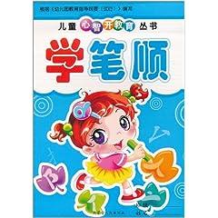 儿童心智开教育丛书 学笔顺 刘惠