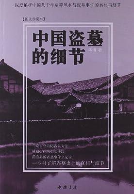中国盗墓的细节.pdf