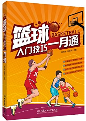 篮球入门技巧一月通.pdf