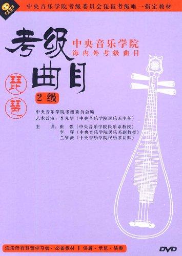琵琶考级曲目 2级 DVD