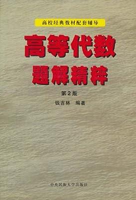 高等代数题解精粹.pdf