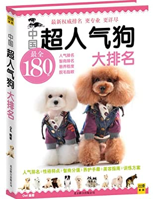 中国超人气狗大排名.pdf