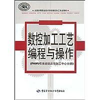 数控加工工艺编程与操作:FANUC系统铣床与加工中心分册