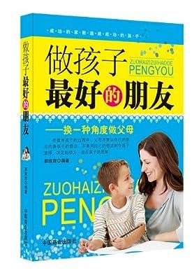 做孩子最好的朋友:换一种角度做父母.pdf