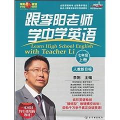 李阳疯狂英语 跟李阳老师学中学英语 7年级 上册 人教新目标 李阳 卓