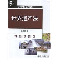 世界遗产法