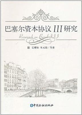 巴塞尔资本协议3研究.pdf