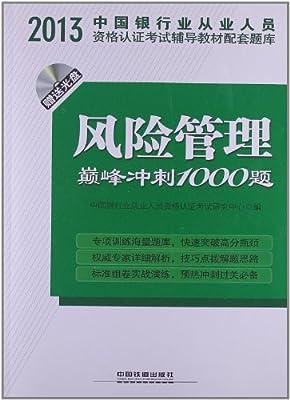 中国银行业从业人员资格认证考试辅导教材配套题库:风险管理巅峰冲刺1000题.pdf