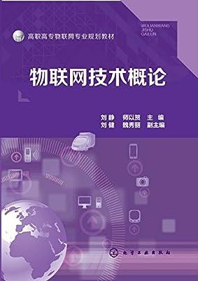 物联网技术概论.pdf