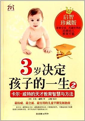 卡尔·威特的天才教育智慧与方法2.pdf