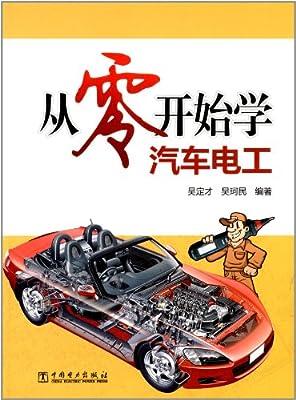 从零开始学汽车电工.pdf