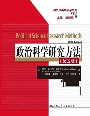 政治科学研究方法.pdf
