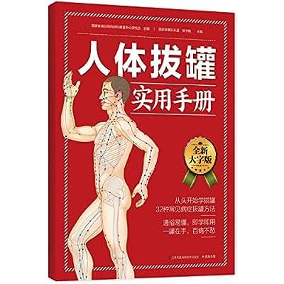 人体拔罐实用手册.pdf