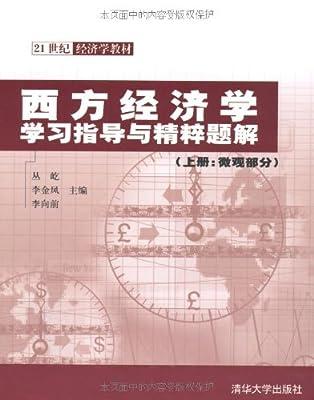 西方经济学学习指导与精粹题解:微观部分.pdf