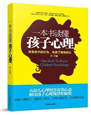 一本书读懂孩子心理.pdf
