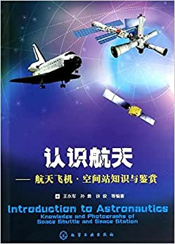 《认识航天:航天飞机,空间站知识与鉴赏》