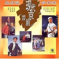 现代京剧唱段:红灯记、沙家浜