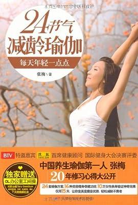 24节气减龄瑜伽:每天年轻一点点.pdf
