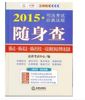 2015年法律版 司法考试分类法规随身查 国际法·国际私法·国际经济法.pdf