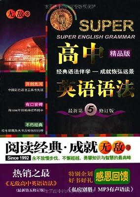 高中英语语法.pdf