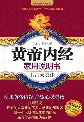 黄帝内经家用说明书:上古天真论.pdf