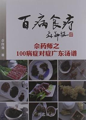 百病食疗:佘药师之100病症对症广东汤谱.pdf
